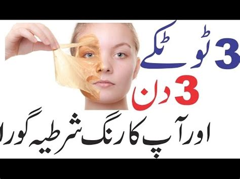 beauty tips for sawala rang picture 15