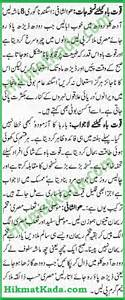 mardana power kay method in urdu picture 5