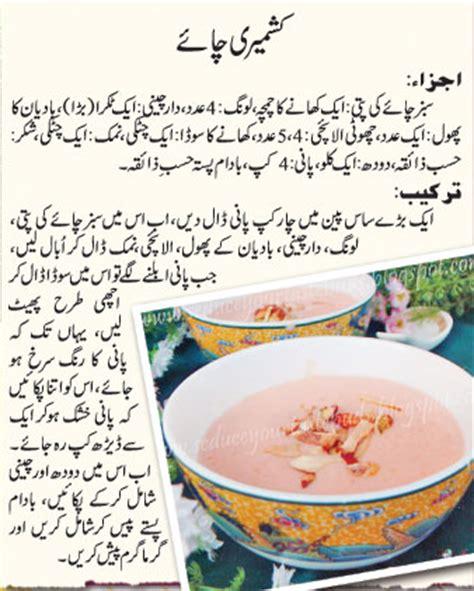 green tea banany ka tareeka in urdu picture 5
