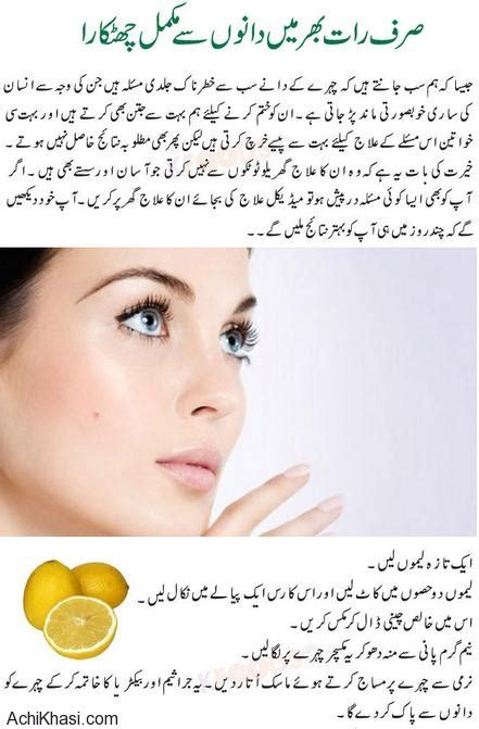 treatment for pimples and acne in urdu by picture 10