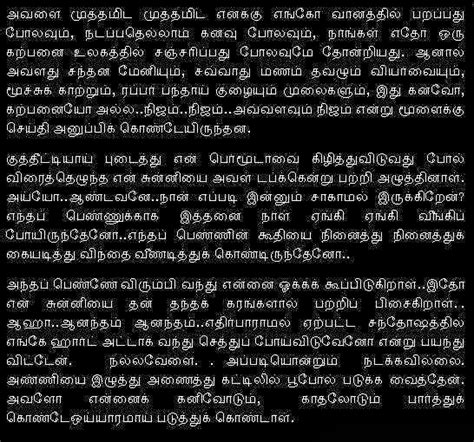 tamil kama very latest super stories picture 13
