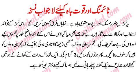 weight barhany ka nuskha in urdu picture 9