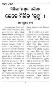 odia bia long story picture 1