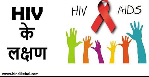 hiv aids ke lakshan picture 3