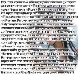 vabi bangla choti list picture 3