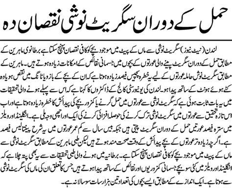 pregnancy rokene ka tariqa.urdu picture 13