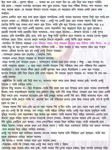 all my bangla choti book 200mb boi all picture 4