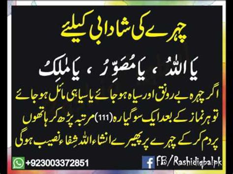 wazifa and amol for beautiful and attractive face picture 1