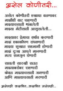 marathi sexual tips picture 5