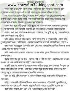 bangla panu choti in bangla font picture 1