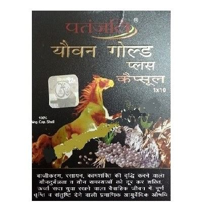 patanjali sex treatment in hindi picture 7
