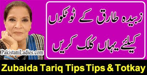 zubaida apa tips for acne skin picture 9