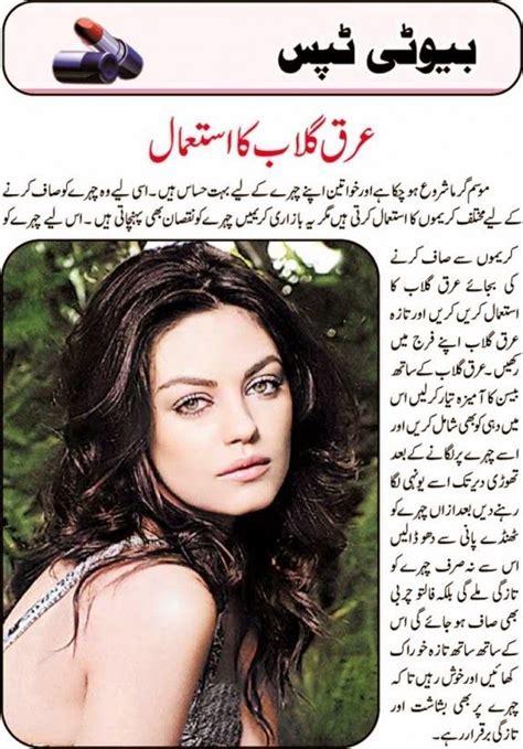 acne cream bnany ka tareqa urdu picture 9