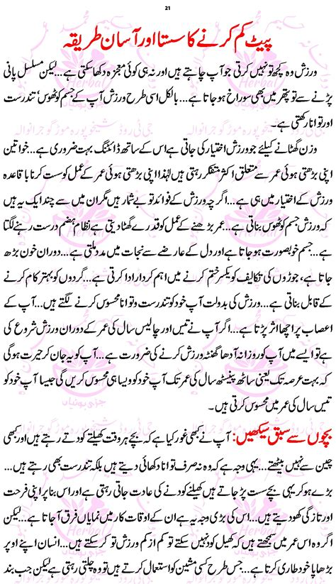 weight loss tips in urdu for hips picture 1