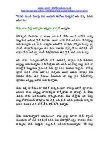 kamasutra stories in telugu font picture 9