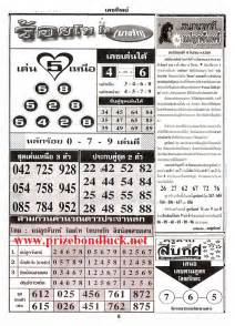 thailand lottery paper tips 16 07 20 14 picture 7