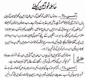 likoria in pregnancy in urdu full picture 3