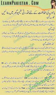 herbal tips in urdu picture 7