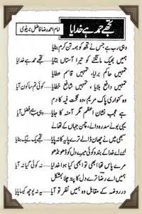urdu six store hors ki sath picture 13