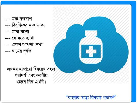 health trips by bangla picture 14