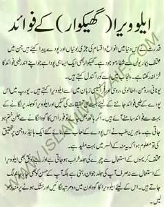 aloe vera ke faide in urdu picture 4