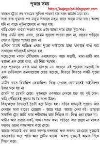 bangla cod codir golpo picture 11