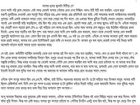 amader deshi golpo picture 3
