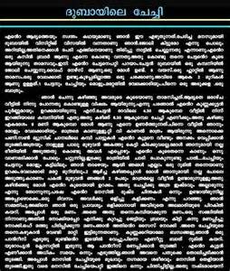 kathakal kerala search picture 11
