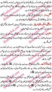 multiload istamal kay side effect in urdu picture 2