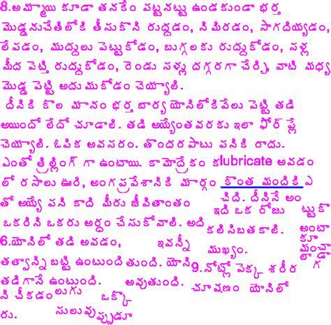 atta kadupu chesina stories kamasutra picture 7