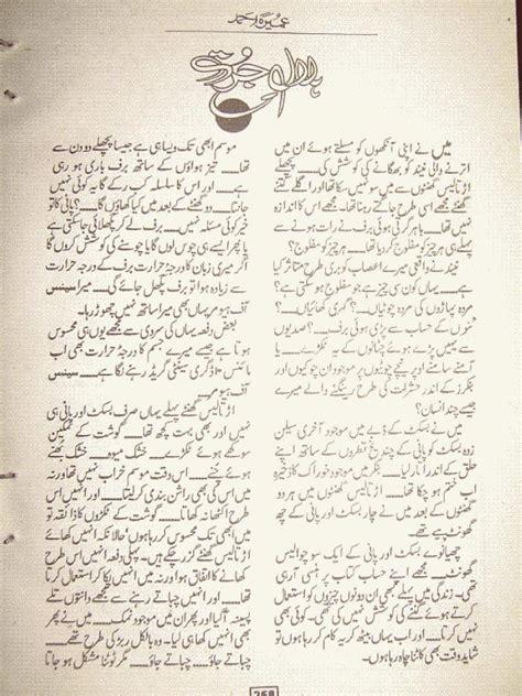 sex book urdu picture 11