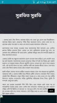 insect bangla choti picture 6