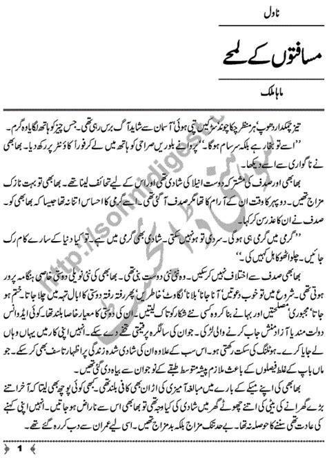 long time sex saloton urdu picture 7