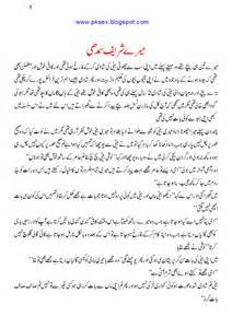 urdu virgan seel pack sex storis picture 2
