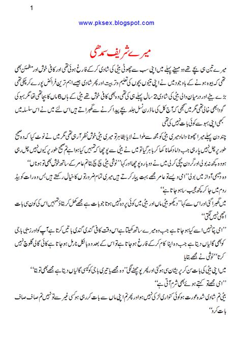 som and anti story in urdu picture 3