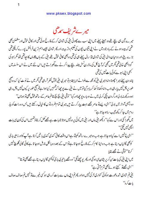 canada k gando urdu kahani picture 1