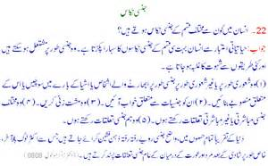 old aorat sex may kiay tips in urdu picture 6