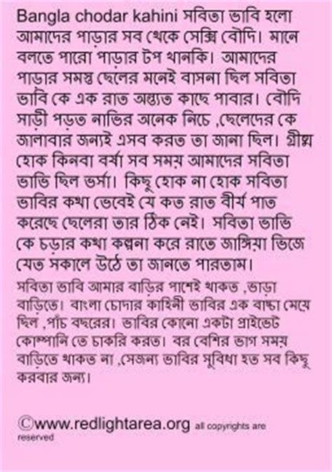 insect bangla choti picture 2