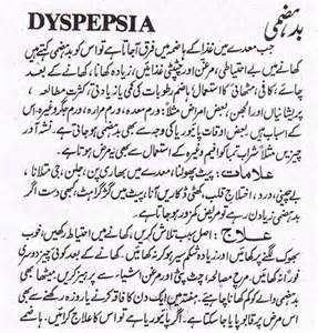 stomach ka ilaj urdu may picture 7