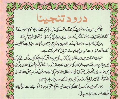dua pregnancy main padne picture 14