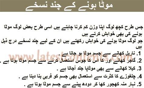 weight gain book in urdu picture 1