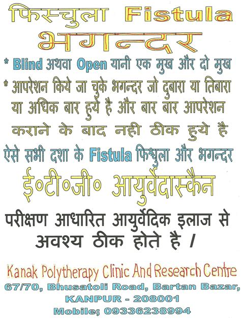 ganth treatment in hindi picture 5