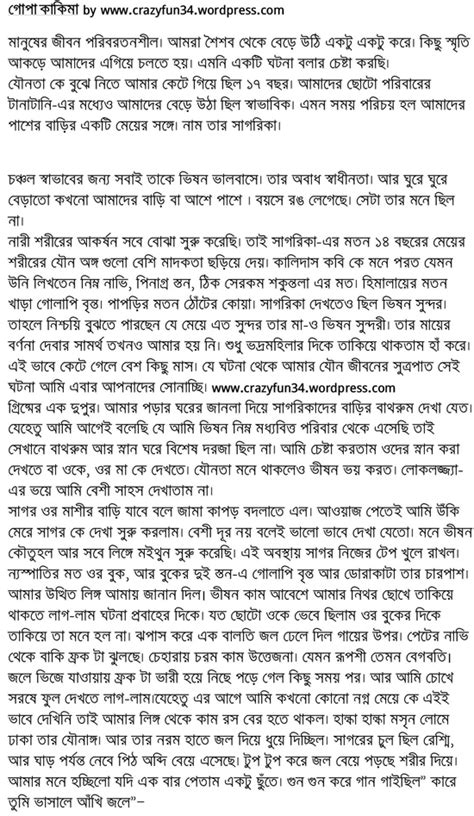 chodachudi story picture 7