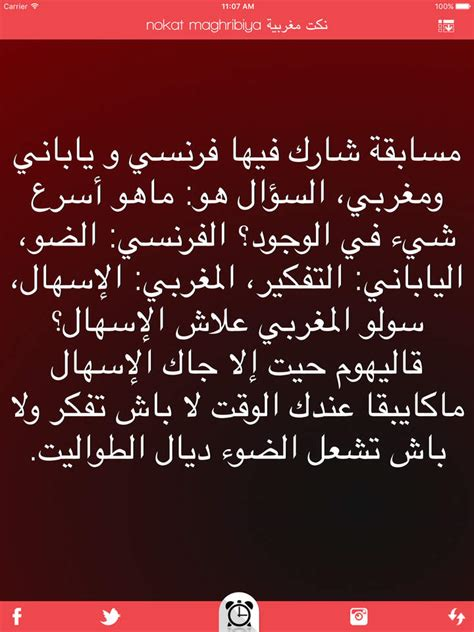 fadai7 maghribiya picture 1
