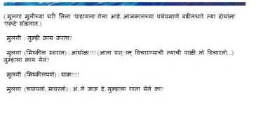 marathi vahini ani deer zavazavi picture 1