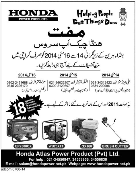 free product sample karachi 2014 picture 5