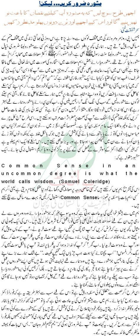 sale out k urdu maani picture 11