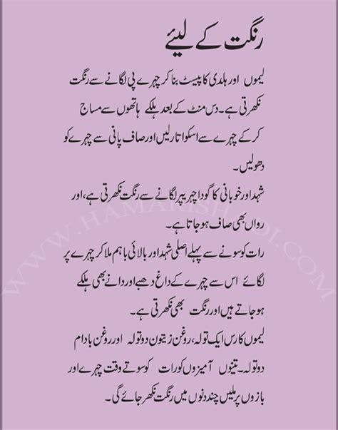 shadi ke baad weight loss by zubaida tariq tips picture 4