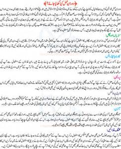 pregnancy test malomat in urdu picture 9