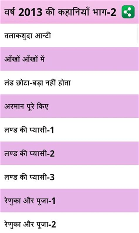 new sister chudai store hindi picture 6